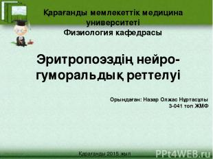 Қарағанды мемлекеттік медицина университеті Физиология кафедрасы Эритропоэздің н