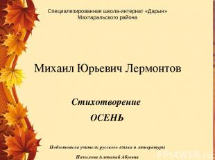 Специализированная школа-интернат «Дарын» Махтаральского района Михаил Юрьевич Л