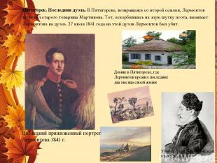 Убийца Лермонтова Николай Мартынов Последний прижизненный портрет Лермонтова.184