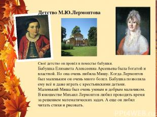 Своё детство он провёл в поместье бабушки. Бабушка Елизавета Алексеевна Арсеньев
