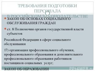 ТРЕБОВАНИЯ ПОДГОТОВКИ ПЕРСОНАЛА В РОССИЙСКОМ ЗАКОНОДАТЕЛЬСТВЕ ЗАКОН ОБ ОСНОВАХ С