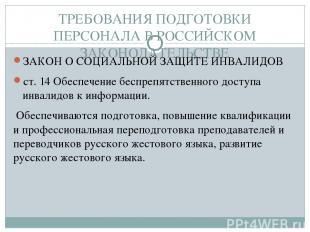 ТРЕБОВАНИЯ ПОДГОТОВКИ ПЕРСОНАЛА В РОССИЙСКОМ ЗАКОНОДАТЕЛЬСТВЕ ЗАКОН О СОЦИАЛЬНОЙ