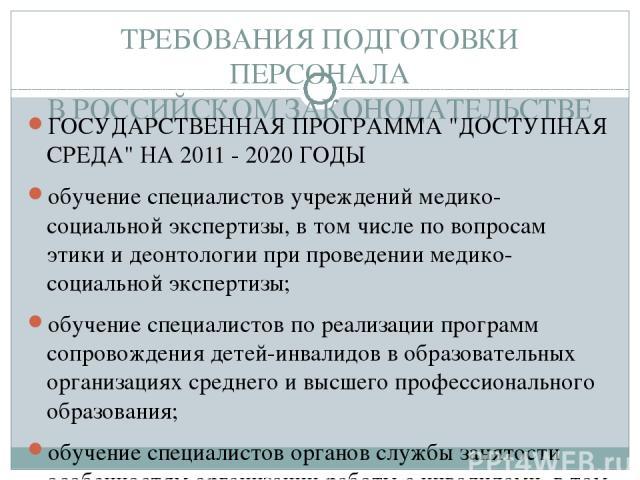 ТРЕБОВАНИЯ ПОДГОТОВКИ ПЕРСОНАЛА В РОССИЙСКОМ ЗАКОНОДАТЕЛЬСТВЕ ГОСУДАРСТВЕННАЯ ПРОГРАММА