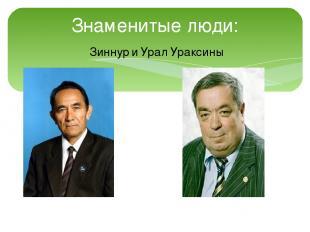 Знаменитые люди: Зиннур и Урал Ураксины