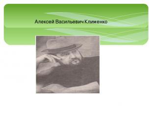 Алексей Васильевич Клименко