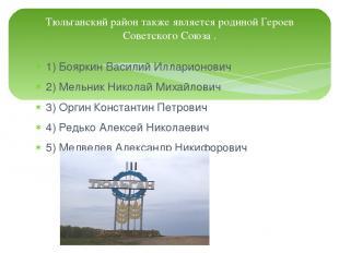 1) Бояркин Василий Илларионович 2) Мельник Николай Михайлович 3) Оргин Константи