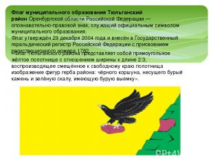 «Флаг Тюльганского района представляет собой прямоугольное жёлтое полотнище с от