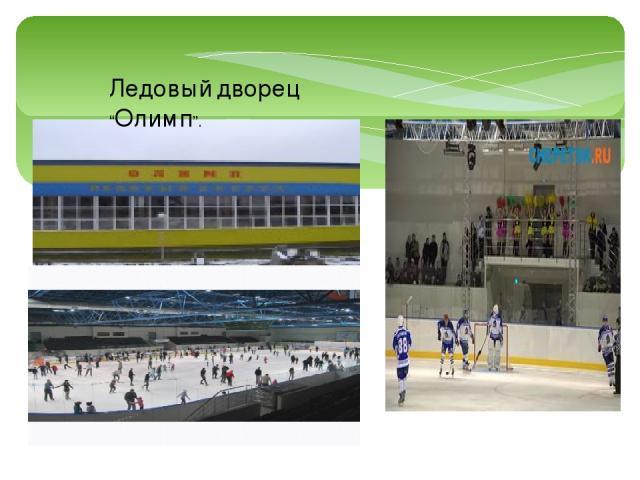 """Ледовый дворец """"Олимп""""."""