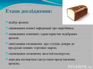 Етапи дослідження: відбір зразків; оцінювання повної інформації про виробника; о