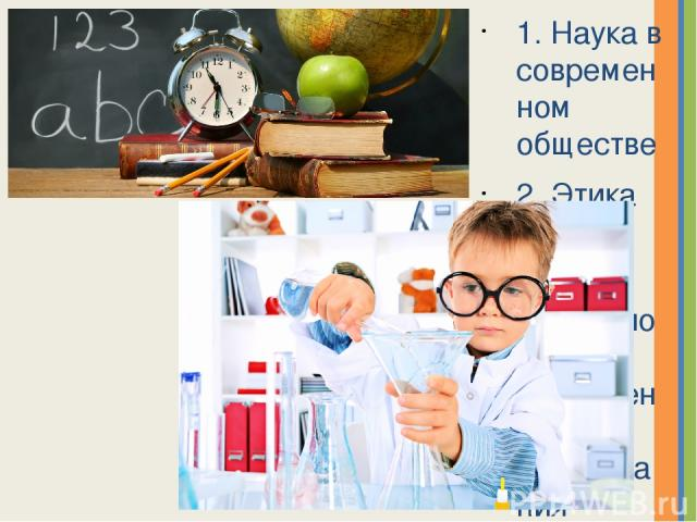 1. Наука в современном обществе 2. Этика науки 3. Потребности современного образования Надпись