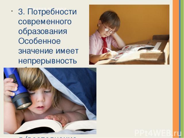 3. Потребности современного образования Особенное значение имеет непрерывность образования на протяжении всей жизни. Функции непрерывного образования: компенсирующая (восполнение пробелов в базовом образовании); - адаптивная (подготовка и переподгот…