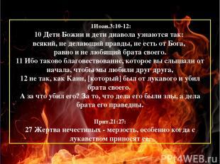 1Иоан.3:10-12: 10 Дети Божии и дети диавола узнаются так: всякий, не делающий пр