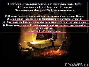 И построил он город; и назвал город по имени сына своего: Енох. 18 У Еноха родил