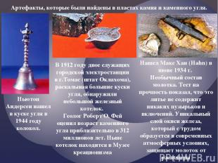Артефакты, которые были найденыв пластах камня и каменного угля. Ньютон Андерсе
