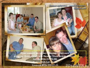 Приглашаем на группу общение с Библией в городе Домодедово или Видное Московской