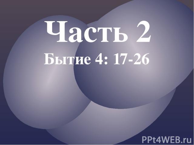 Часть 2 Бытие 4: 17-26