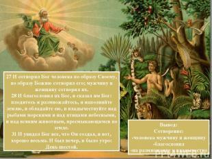 27 И сотворил Бог человека по образу Своему, по образу Божию сотворил его; мужчи