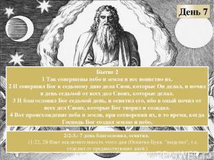 День 7 Бытие 2 1 Так совершены небо и земля и все воинство их. 2 И совершил Бог