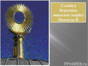 Стамбул Верхушка мавзолея (тюрбе) Махмуда II