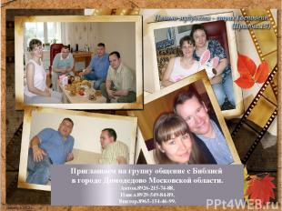 Приглашаем на группу общение с Библией в городе Домодедово Московской области. А
