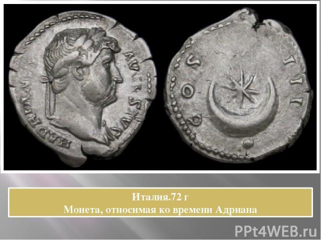 Италия.72 г Монета, относимая ко времени Адриана