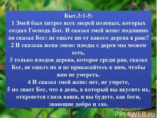 Быт.3:1-5: 1 Змей был хитрее всех зверей полевых, которых создал Господь Бог. И