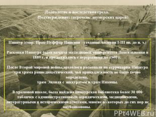 Ниппур(совр. Ирак-Нуффар Ниневии - столицы Ассирии I-III вв. до н. э.) Раскопки