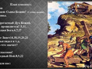 План конспект: I.А.Дочери Б.Кто такие Сыны Божии? (2 точки зрения). В.Исполины.