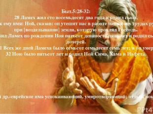 Быт.5:28-32: 28 Ламех жил сто восемьдесят два года и родил сына, 29 и нарек ему