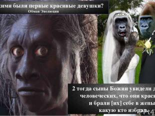 2 тогда сыны Божии увидели дочерей человеческих, что они красивы, и брали [их] с