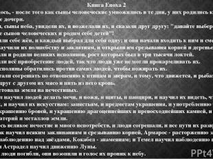 Книга Еноха 2 1 И случилось, - после того как сыны человеческие умножились в те