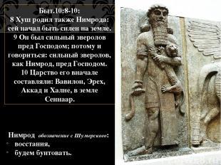 Нимрод обозначение с Шумерского: восстания, будем бунтовать. Быт.10:8-10: 8 Хуш
