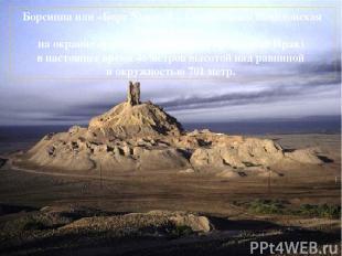 Борсиппа или «Бирс Numrud - Современная Вавилонская башня руины, на окраине древ