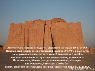 Это строение описано Геродотом, видевшим его около 460 г. до Р.Х. Нижний этаж зд
