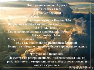 Повторение в конце 11 урока Вывод со всех глав: 1-2 гл. Сотворение: Предстает ка