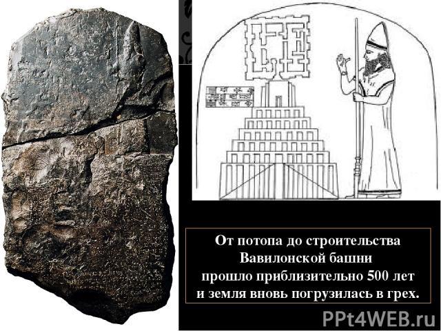 От потопа до строительства Вавилонской башни прошло приблизительно 500 лет и земля вновь погрузилась в грех.