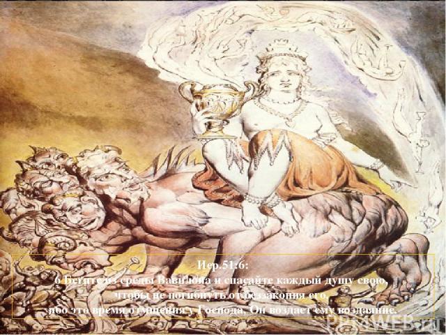 Иер.51:6: 6 Бегите из среды Вавилона и спасайте каждый душу свою, чтобы не погибнуть от беззакония его, ибо это время отмщения у Господа, Он воздает ему воздаяние. Есть опасность прельстится. Как Вавилон как система может влиять на меня? -Они прояви…