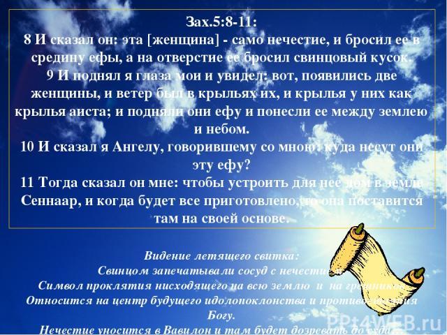 Зах.5:8-11: 8 И сказал он: эта [женщина] - само нечестие, и бросил ее в средину ефы, а на отверстие ее бросил свинцовый кусок. 9 И поднял я глаза мои и увидел: вот, появились две женщины, и ветер был в крыльях их, и крылья у них как крылья аиста; и …