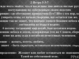 2 Петра 3: 3-7 3 Прежде всего знайте, что в последние дни явятся наглые ругатели