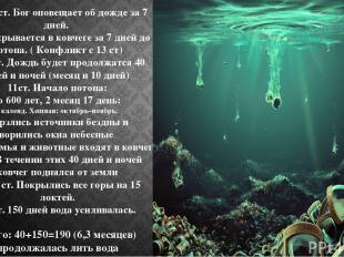 1-4-10 ст. Бог оповещает об дожде за 7 дней. Ной закрывается в ковчеге за 7 дней