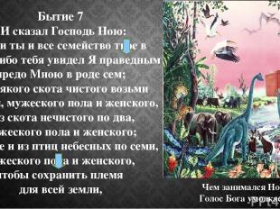 Бытие 7 1 И сказал Господь Ною: войди ты и все семейство твое в ковчег, ибо тебя