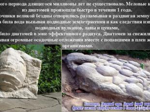 Мелового периода длящегося миллионы лет не существовало. Меловые кладбища из диа