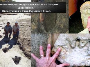 Огромные отпечатки рук и ног вместе со следами динозавров. Обнаружены в Глен-Роу