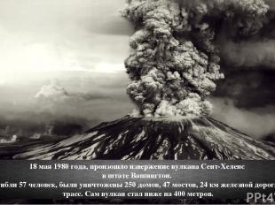 18 мая 1980 года, произошло извержение вулкана Сент-Хеленс в штате Вашингтон. То
