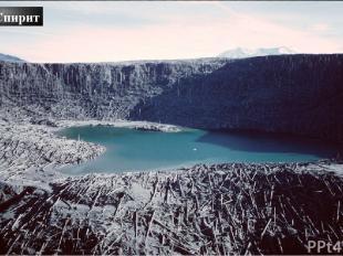 Озеро Спирит