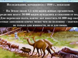 Исследования, начавшиеся с 1800 г., показали: На Земле около 1,1 млн видов живых