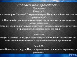 """Бог дает нам праведность: Примеры: Рим.4:3-5: 3 Ведь что говорит Писание? """"Aвраа"""