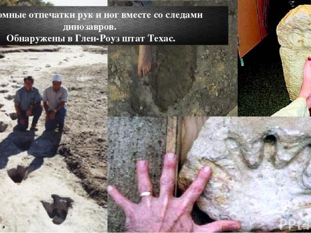 Огромные отпечатки рук и ног вместе со следами динозавров. Обнаружены в Глен-Роуз штат Техас.