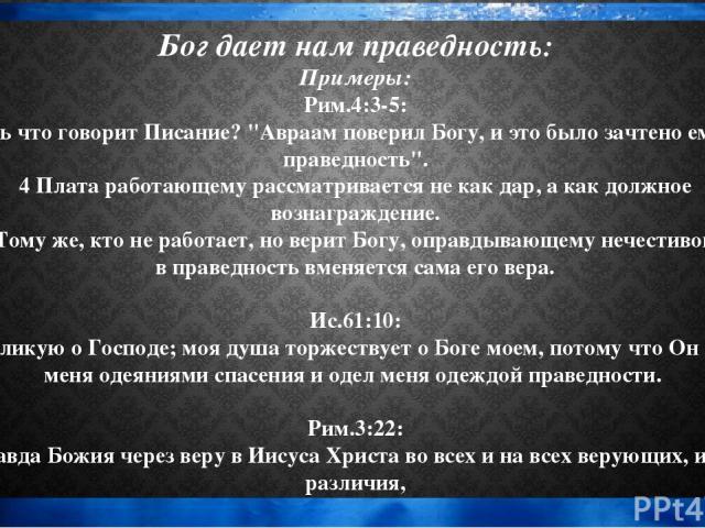Бог дает нам праведность: Примеры: Рим.4:3-5: 3 Ведь что говорит Писание?