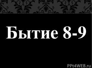Быт.6:17,18: 17 И вот, Я наведу на землю потоп водный, чтоб истребить всякую пло